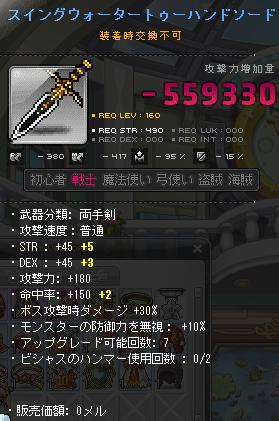 スイング両手剣ドロ140102