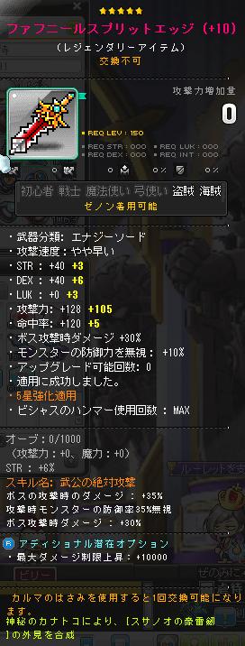 戦国ファフニール10連5星