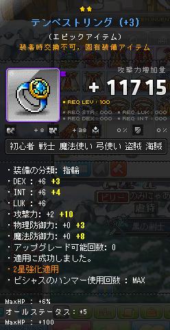 テンペA+10140114