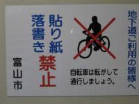 wonder 富山駅地下通路 自転車を転がす 130312_cIMG_0639