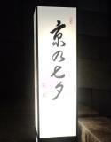 京の七夕燈籠