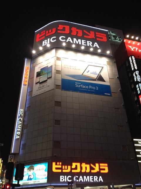 新宿ビックカメラ