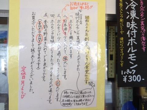 26食堂紹介