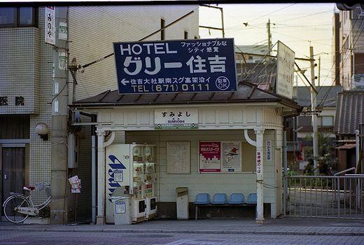 19931115阪堺線545-1