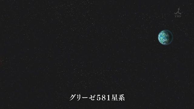 8 グリーゼ581星系