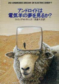 9 アンドロイドは電気羊の夢を見るか