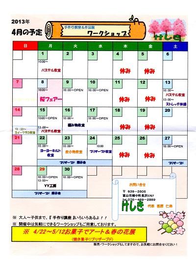 2013.04けしきスケジュール