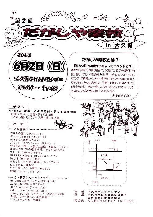 2013.05だがしや楽校チラシ