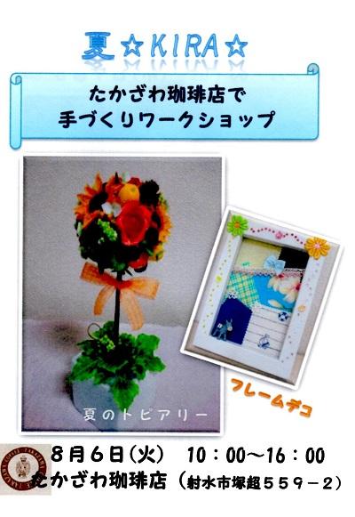 2013.07たかざわ珈琲チラシ