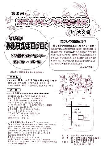 2013.10だがしやチラシ