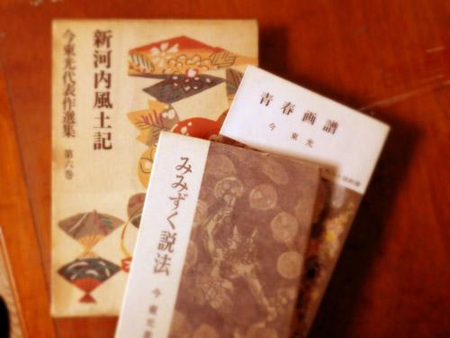 今東光の本