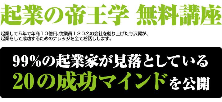 株式会社i 社長日記-起業の帝王学
