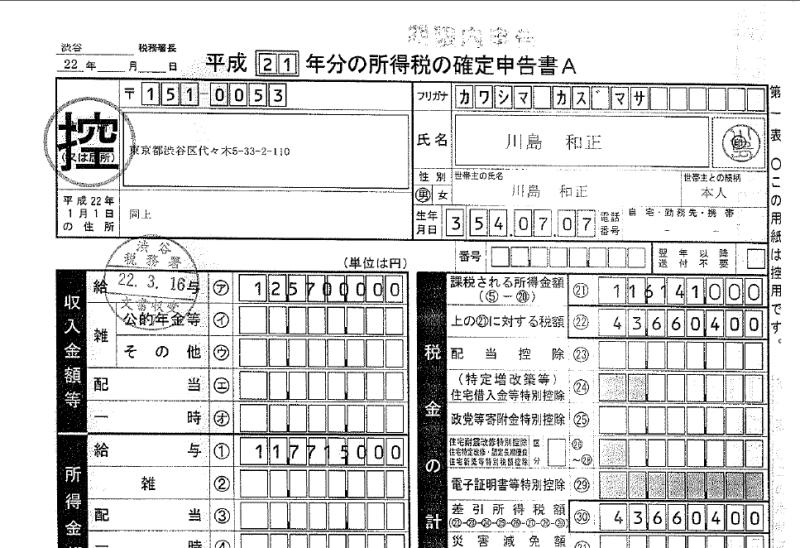 株式会社i 社長日記-年収1億円の証拠画像を公開します