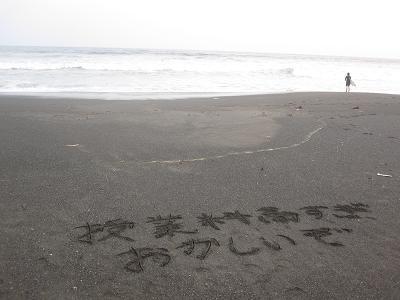 ShonanUmi2.jpg
