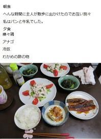 8-4食事