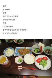 8-6食事