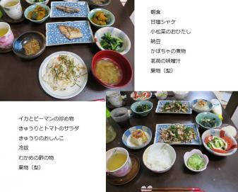 8-2食事