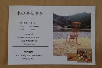 20130508_2.jpg