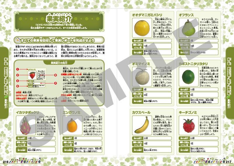 攻略本『ピクミン3 ザ・コンプリートガイド』が7月27日に電撃レーベルから発売 【 GamersHour for ニンテンドー3DS&DS 】
