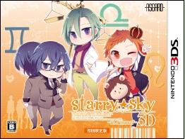Starry☆Sky~in Autumn~3D 初回限定版