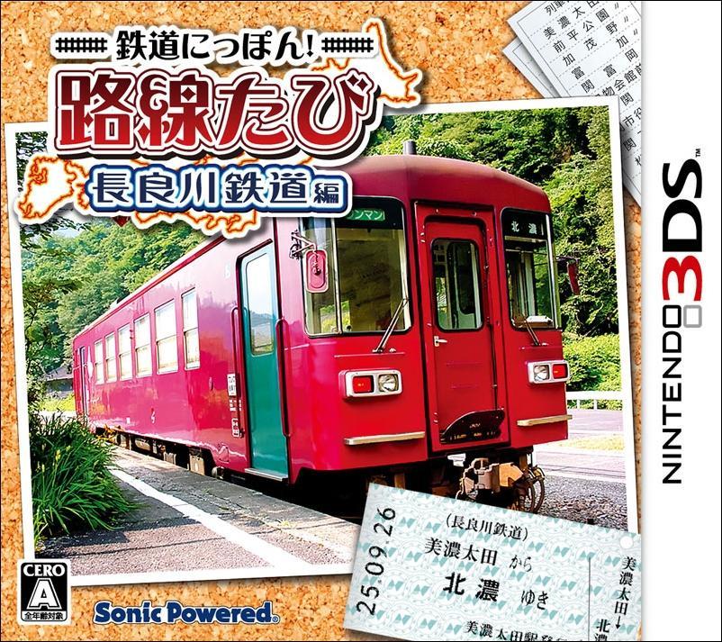鉄道にっぽん!路線たび 長良川鉄道編