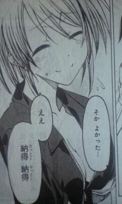 漫画版・辻堂さんの純愛ロード 第二巻