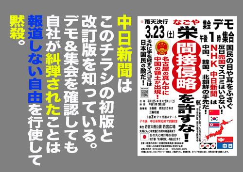 中日新聞 報道しない自由500