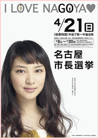 名古屋市長選挙200