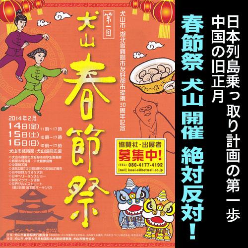 犬山春節祭反対