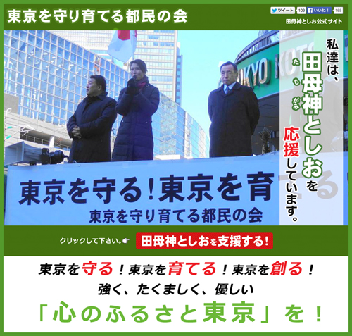 東京を守り育てる都民の会s