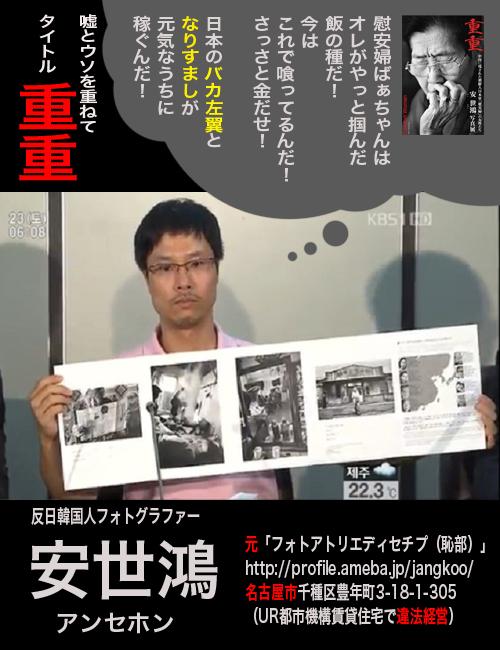 002 安世鴻 重重(嘘嘘)写真展