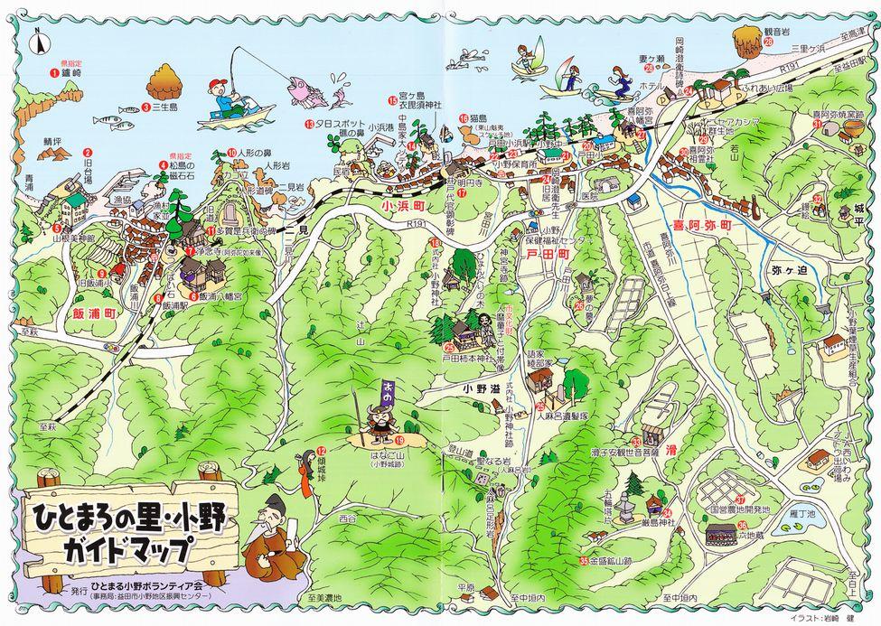 ひとまろの里・小野ガイドマップ
