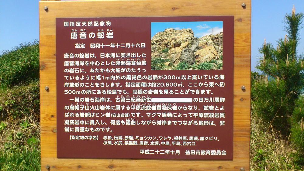 唐音の蛇岩_看板
