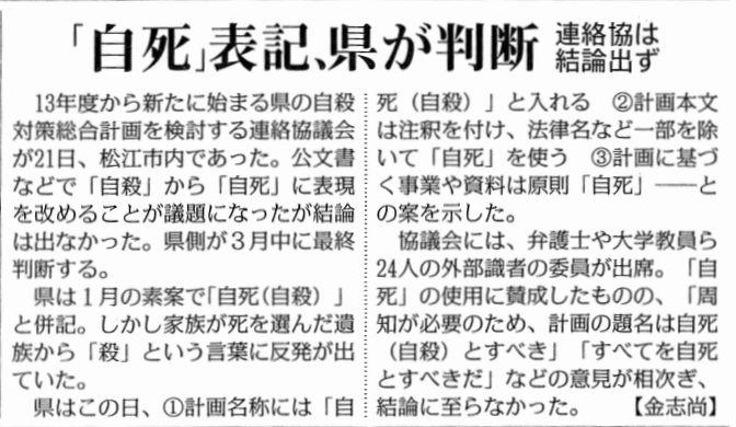 自死_県が判断.jpg