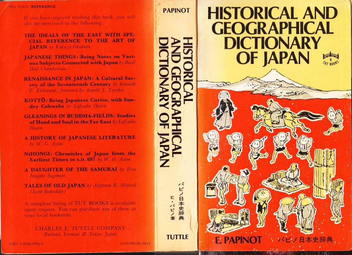 パピノ日本史辞典.jpg