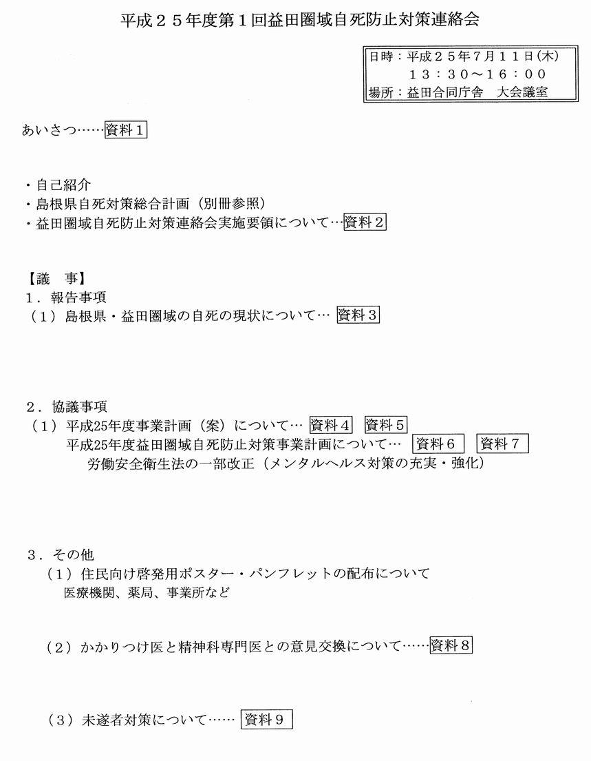 自死防止予防対策連絡会.jpg