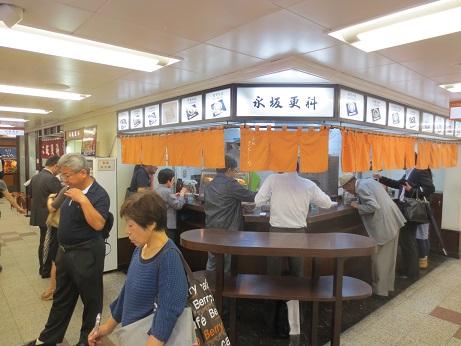 永坂更級、新宿地下鉄ビル店