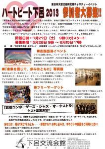 募集ちらし2013B4表web