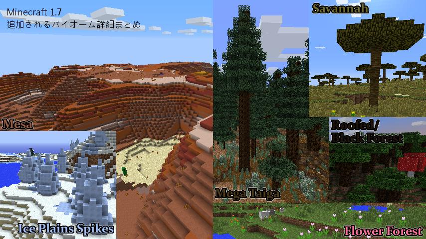Minecraft 1-7 biome