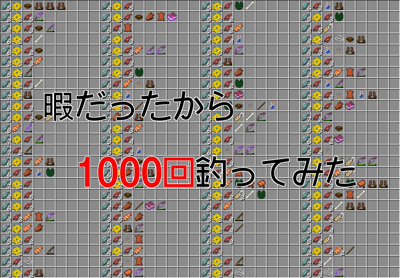 fishing 1000-1