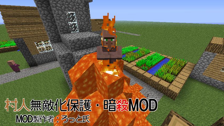 村人無敵化保護・暗殺MOD-1
