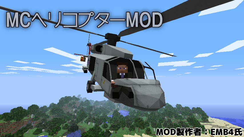 MCヘリコプターMOD-1