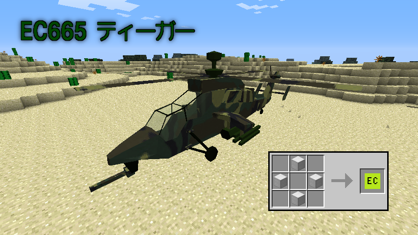 MCヘリコプターMOD-2