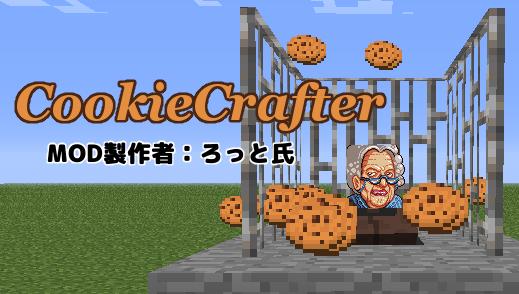 CookieCrafter-1.png
