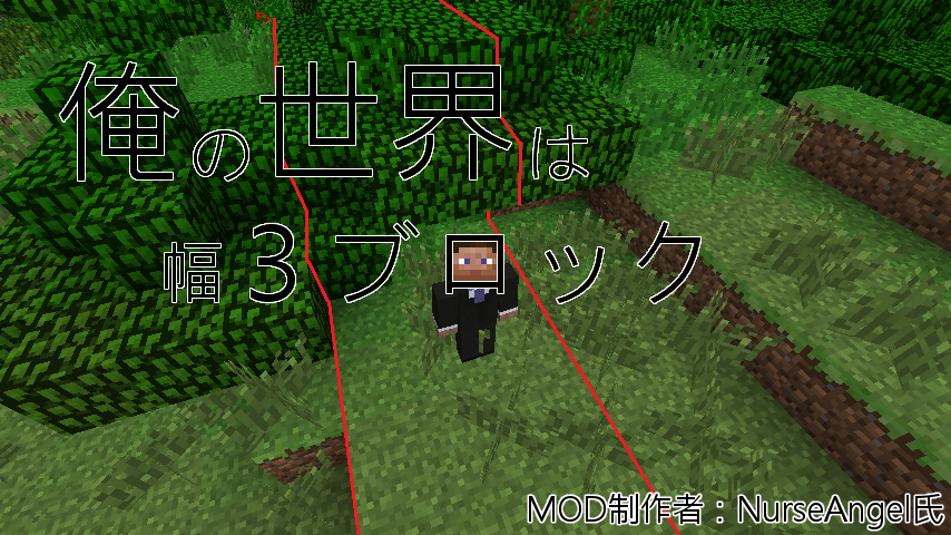 Orenosekaihahaba3block-1_20130804191437663.png