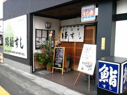 ひたん寿司 (6)