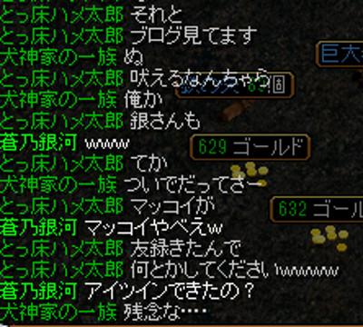 ブログ見ましたハメ太郎s2