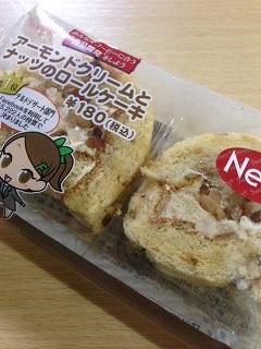 ファミリーマート アーモンドクリームとナッツのロールケーキ