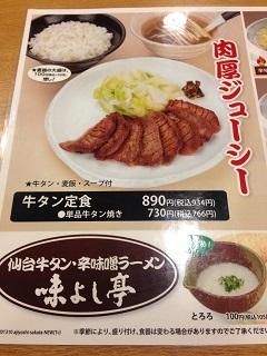 味よし亭 酒田店 牛タン定食 メニュー