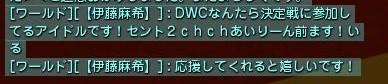 DWCなんたら